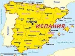традиції і звичаї іспанії