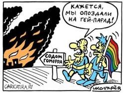 росіяни проти содомітів сша