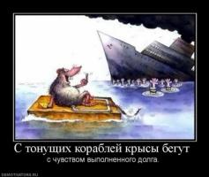 перші щурі на кораблі глобальної економіки – це не до добра