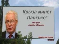 азаров випустив книгу німецькою мовою про переворот на україні
