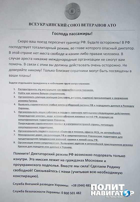 на київському вокзалі пасажирів агітують здійснювати теракти в рф