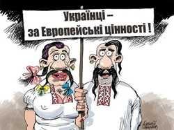 україна стане раєм для содомітів