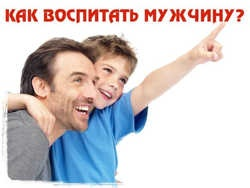 як виховати сина чоловіком?