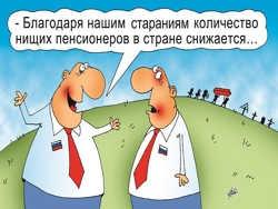 пенсіонери росії і російська влада