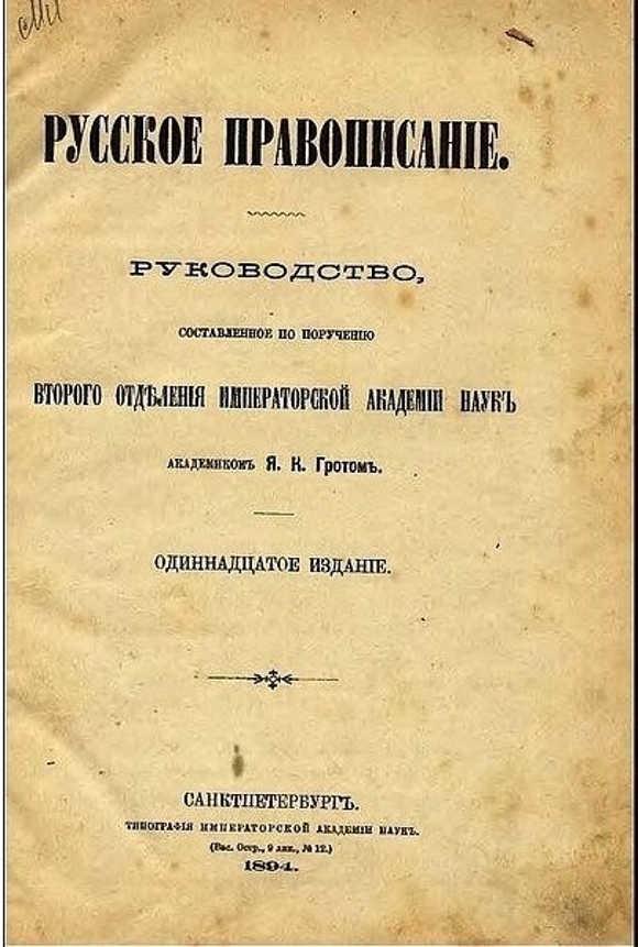 чому в школі не люблять російську мову?