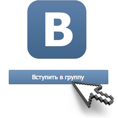 Як і де накрутити лайки в Вконтакті ?
