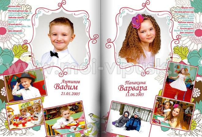 фотоальбомы выпускной детский сад
