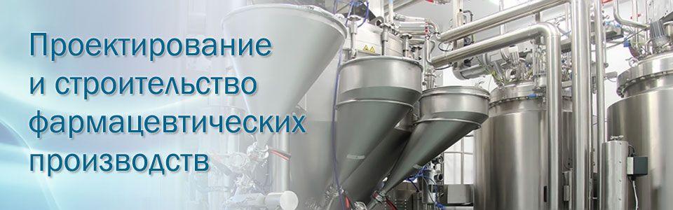 Проектування фармацевтичних виробництв і підприємств по GMP