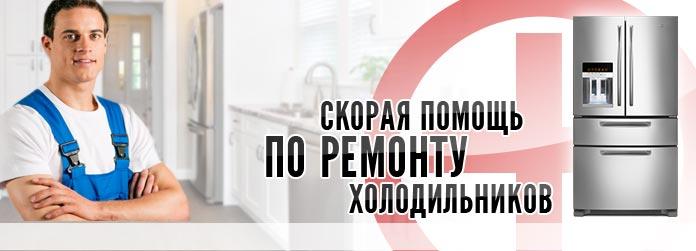 Команія РостХолод — якісний ремонт холодильників!