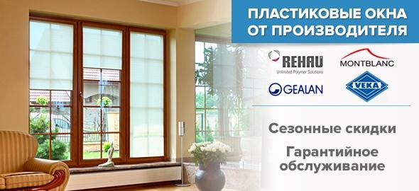 Пластикові вікна в Санкт Петербурзі від компаній «ІСТОК»