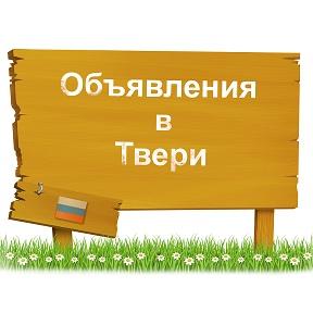 Bixti.ru - лучшая доска бесплатных объявлений в Твери