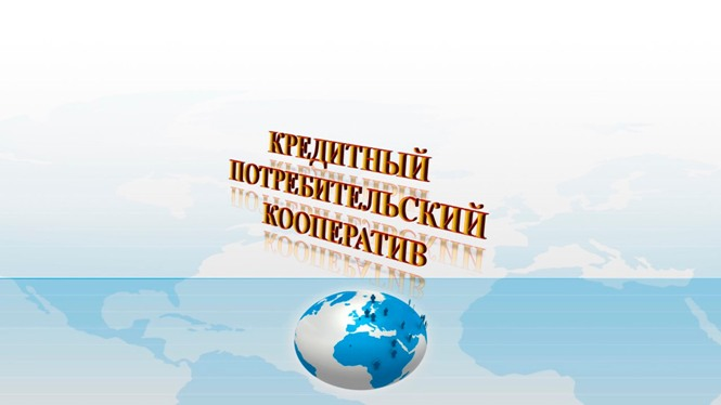 КПК «Добрыня»