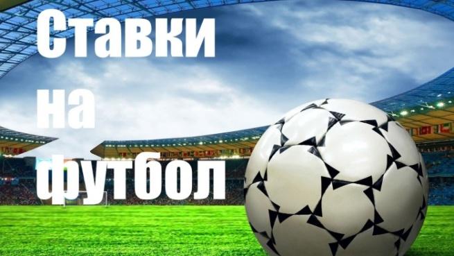 Делайте ставки на футбол с букмекерской конторой «Олимп»