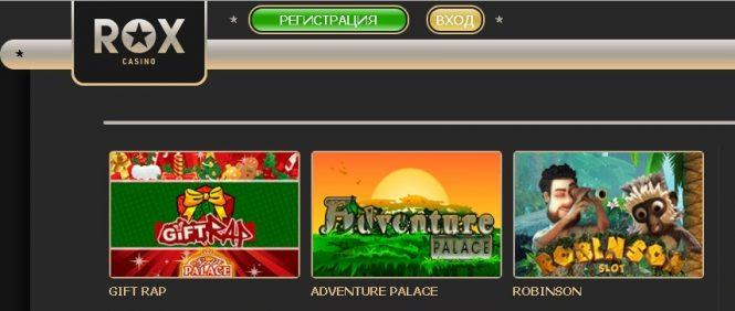 «Rox Casino»